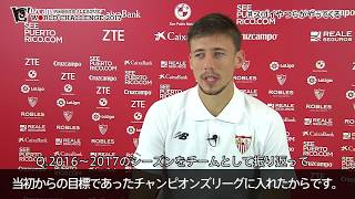 公式スペシャルインタビュー:クレマンラングレセビージャFC明治安田生命Jリーグワールドチャレンジ