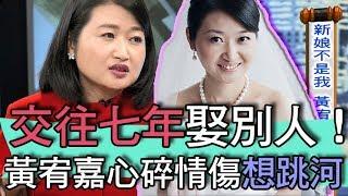 【精華版】黃宥嘉淚崩想跳河!男友交往七年娶別人!