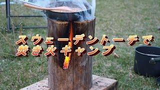 焚き火キャンプ!スウェーデントーチの幻想的な炎でキーマカレーを作る