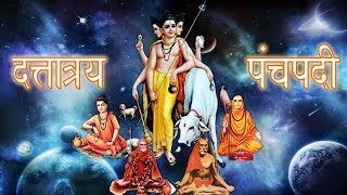 DATTATREYA PANCHPADI (दत्तात्रय पंचपदी) IN MARATHI | By Bhakti Sagar - Download this Video in MP3, M4A, WEBM, MP4, 3GP