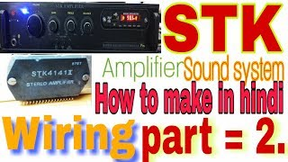 STK 4141 IC amplifier how to make in hindi wiring  only part = 2