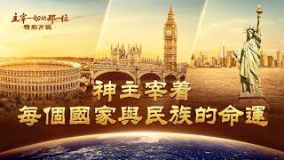 基督教會電影紀錄片《主宰一切的那一位》精彩片段:神主宰著每個國家與民族的命運