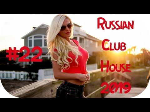 🇷🇺 РУССКИЙ КЛУБ ХАУС 2019 🔊 Russian Music Mix 2019 🔊 Танцевальная Музыка 2019 🔊 Русская #22