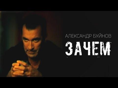 """Александр Буйнов – """"Зачем"""""""