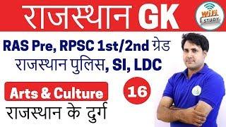 8:00 PM | Rajasthan Arts and Culture by Dewanda Sir | Day-16 | राजस्थान के दुर्ग