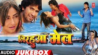 Nirahua Mail Bhojpuri Audio Songs Jukebox Feat Nirahua U0026 Pakhi