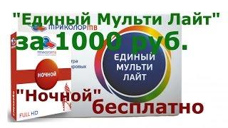 """Ночной пакет бесплатно, """"Единый Мульти Лайт"""" всего за 1000"""