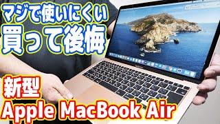 黄金の新型MacBook Airを衝動買い、Win信者には超使いにくいw