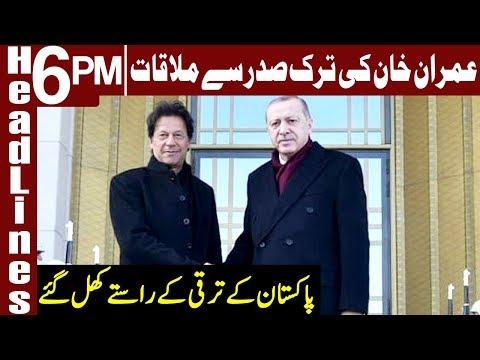 PM Imran Khan meets Tayyab Erdogan | Headlines 6 PM | 4 January 2019 | Express News
