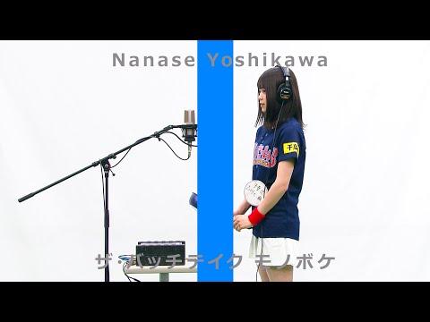 吉川七瀬(千葉県代表)-モノボケ/ザ・バッチテイク