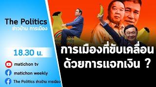 Live : รายการ The Politics ข่าวบ้านการเมือง 15 กันยายน การเมืองที่หล่อเลี้ยงด้วยเงิน