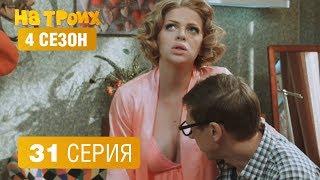 На троих - 4 сезон 31 серия | ЮМОР ICTV