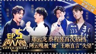 Super-Vocal《声入人心》EP5: Liao Changyong Points at Elvis Wang Standing Posture!【湖南卫视官方频道】