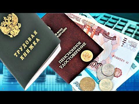 Пенсии Новые Выплаты  Пенсионерам 36000 Рублей При Увольнении Работающего Пенсионера
