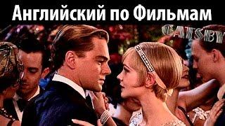 """Диалоги из фильма """"Великий Гэтсби"""" / Английский по фильму Великий Гэтсби / The Great Gatsby"""