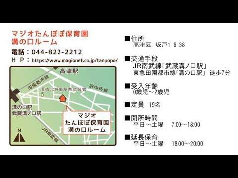 高津区の小規模保育園 (マジオたんぽぽ保育園溝の口ルーム)