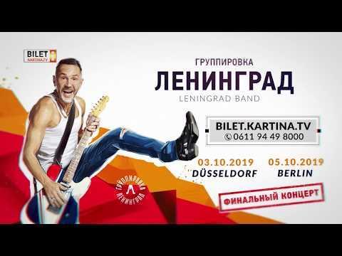 Группировка «Ленинград». Финальный тур
