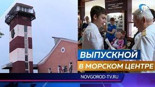 В новгородском Морском центре капитана Варухина завершился учебный год