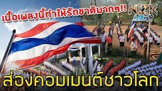"""ส่องคอมเมนต์ชาวโลก-เกี่ยวกับเนื้อเพลงของ""""เพลงชาติไทย"""""""