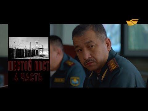 Телесериал  «ШЕСТОЙ ПОСТ». 4 часть видео