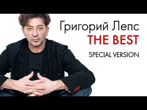 ГРИГОРИЙ ЛЕПС - THE BEST