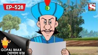 Gopal Bhar (Bangla) - গোপাল ভার) - Episode 528 - GupaDhaner Lobhe - 29th July , 2018