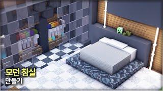 ⛏️ 마인크래프트 인테리어 강좌 :: 🛏️ 모던 블랙 침실 만들기 🎩 [Minecraft Modern Black Bedroom Interior]