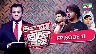 GPH Ispat Esho Robot Banai | Episode 11 | Reality Shows | Channel i Tv