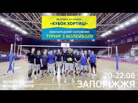 Мэры украинских городов присоединились к уникальному спортивному флешмобу