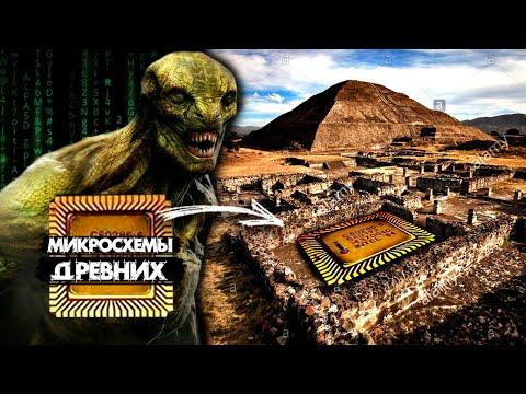 Процессоры древних индейцев, пирамиды и города микросхемы!