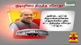 குடியுரிமை திருத்த மசோதா என்றால் என்ன? | Citizenship Amendment Bill | Amit Shah