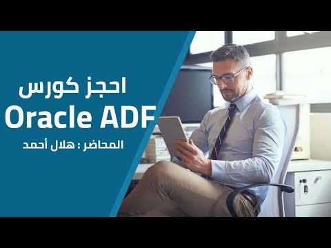 ‪Oracle ADF | online | Eng-Helal Ahmed‬‏