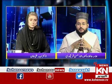 Kohenoor@9 With Dr Nabiha Ali Khan 19 July 2021 | Kohenoor News Pakistan