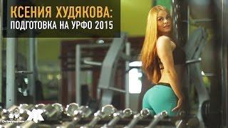 Ксения Худякова подготовка на УРФО! Фитнес-бикини мотивация.