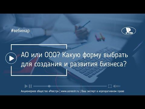 АО или ООО? Какую форму выбрать для создания и развития бизнеса?