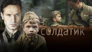 "СМОТРИМ ""Солдатик"" Военная драма (2018) // SMOTRIM.RU"