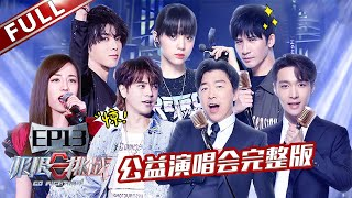 """[FUll]""""Go fighting!""""-S5 EP13 Hua Chen Yu's high pitch stuns the audience 20190804"""