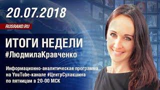 ИТОГИ НЕДЕЛИ с Людмилой Кравченко 20.07.2018