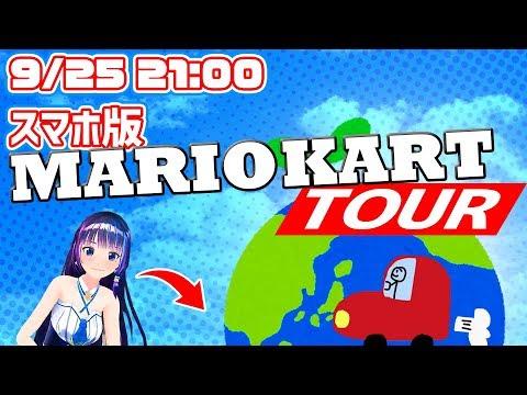スマホ版マリオカートツアー生放送【富士葵】