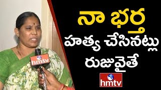 Parameshwar Reddy Wife Responds On YS Vivekananda Reddy Incident | hmtv