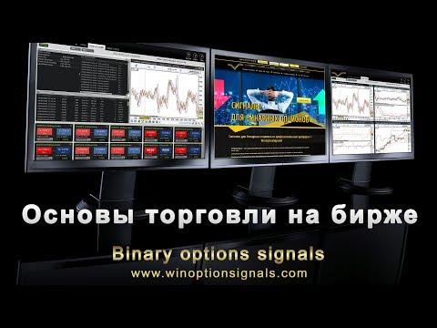 Книга стратегий о бинарных опционах