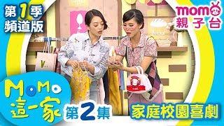 MOMO這一家 第一季【詐騙 冷戰 亂殺價】S1 _ EP 02【momo親子台 官方HD電視頻道完整版】第1季 第2集