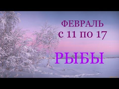 РЫБЫ. ТАРО-ПРОГНОЗ на НЕДЕЛЮ с 11 по 17 ФЕВРАЛЯ 2019г.