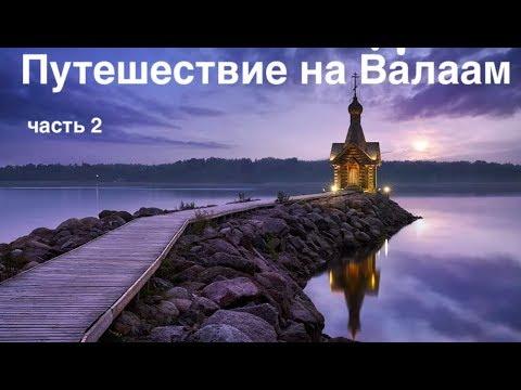 Путешествие на Валаам(лето 2019г ч. 2)