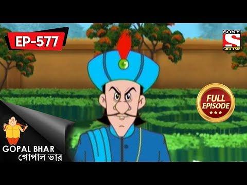 Gopal Bhar (Bangla) - গোপাল ভার) - Episode 577 - Aagun Chhara Chhyeka - 20th January, 2019