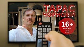 16+  із Тарасом Чорноволом