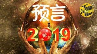 2019年10大预言 中国经济泡沫破裂 中国房市岌岌可危 下一届的美国总统是谁? [脑洞乌托邦   Mystery]