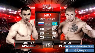 Дмитрий Арышев vs. Артем Резников / Dmitry Aryshev vs. Artem Reznikov