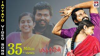 Iayyayo Video Song | Paruthiveeran Tamil Movie | Karthi | Priyamani | Yuvan Shankar Raja
