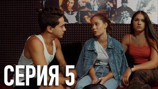 Моя Американская Сестра 2 — Серия 5   Сериал